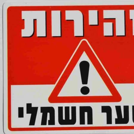 שלט זהירות שער חשמלי