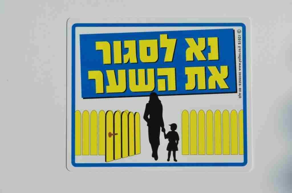 שלט נא לסגור את השער