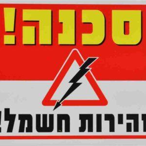 שלט סכנה זהירות חשמל