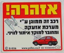 `שלט רכב!אזהרה זה מוגן ע