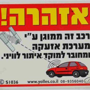 """שלט אזהרה רכב זה מוגן ע""""י מערכת אזעקה"""