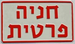 שלט חניה פרטית-אלומ מוטבע