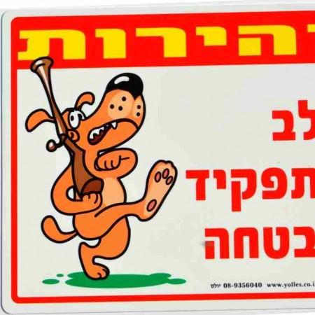 שלט זהירות כלב בתפקיד אבטחה