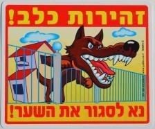 זהירות כלב -נא לסגור את השער