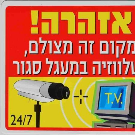 שלט אזהרה מקום זה מצולם בטלויזיה במעגל סגור
