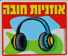 אוזניות חובה !