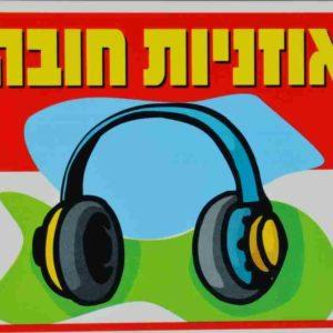 שלט אוזניות חובה
