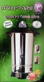 מיחם TLN40 Tikaline 8 ליטר