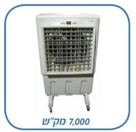 מצנן אוויר נייד דגם AZL07 venta
