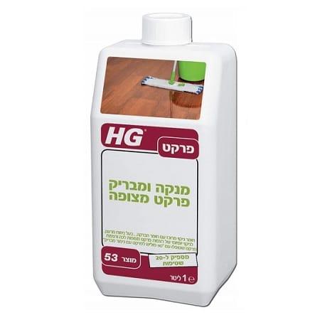 מנקה ומבריק פרקט מצופה HG