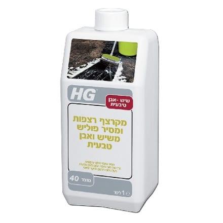 מקרצף רצפות ומסיר פוליש משיש ואבן טבעית HG