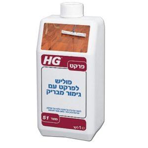 פוליש מבריק לפרקט 1 ליטר HG