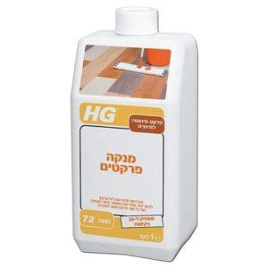 מנקה יומיומי לפרקט למינציה תוצרת HG