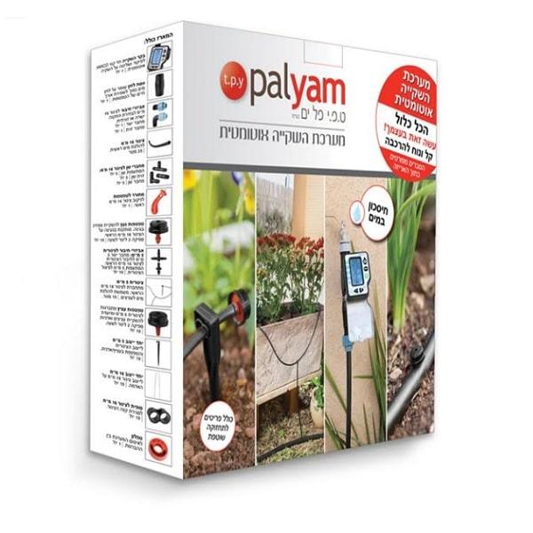 מערכת השקיה אוטומטית לצמחים ועציצים