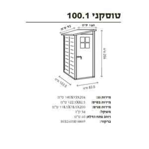 מחסן TUSCANY 100.1 GAROFALO