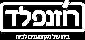 Logo Rozenfeld White