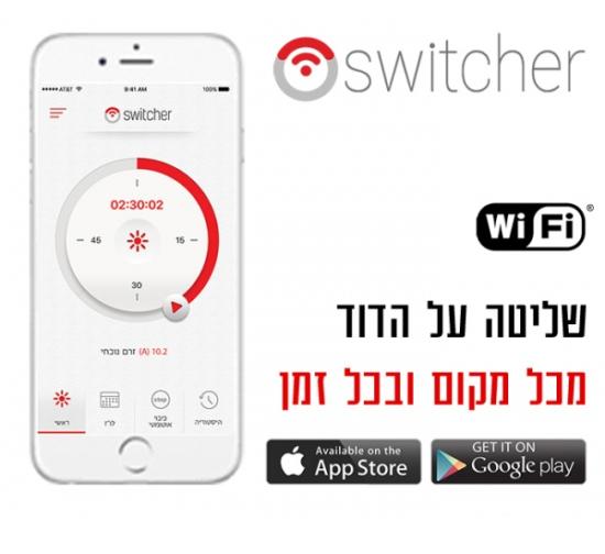 מתג חכם לדוד בשליטה מהסמארטפון Switcher V2