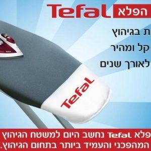 כיסוי הפלא לקרש גיהוץ, - Tefal