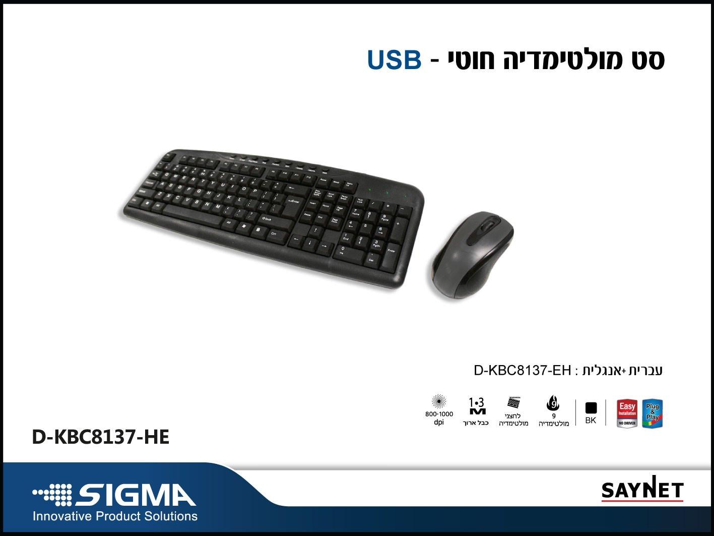 סט מקלדת ועכבר USB דגם 8137+M203 עברית ואנגלית S