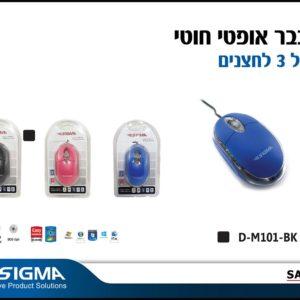 עכבר  USB  מיני דגם M101 צבע שחור SIGMA