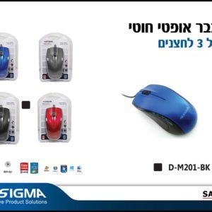 עכבר USB דגם M201 צבע שחור SIGMA
