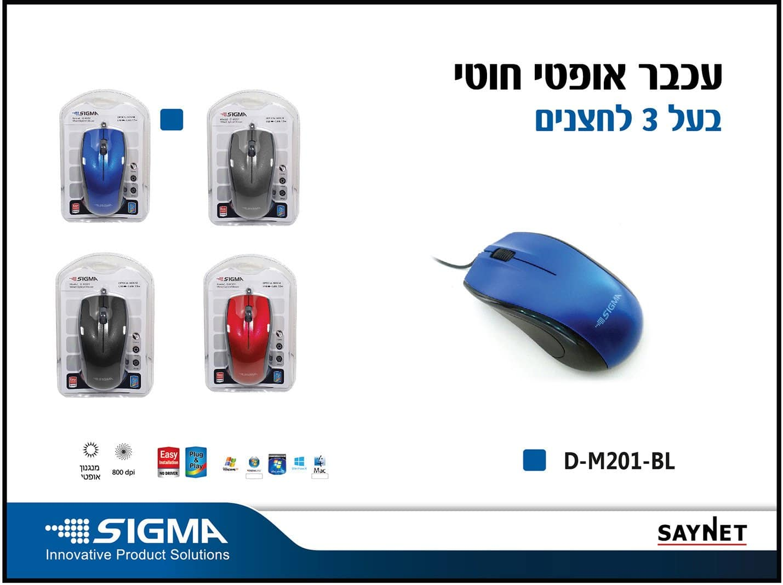 עכבר USB דגם M201 צבע כחול SIGMA