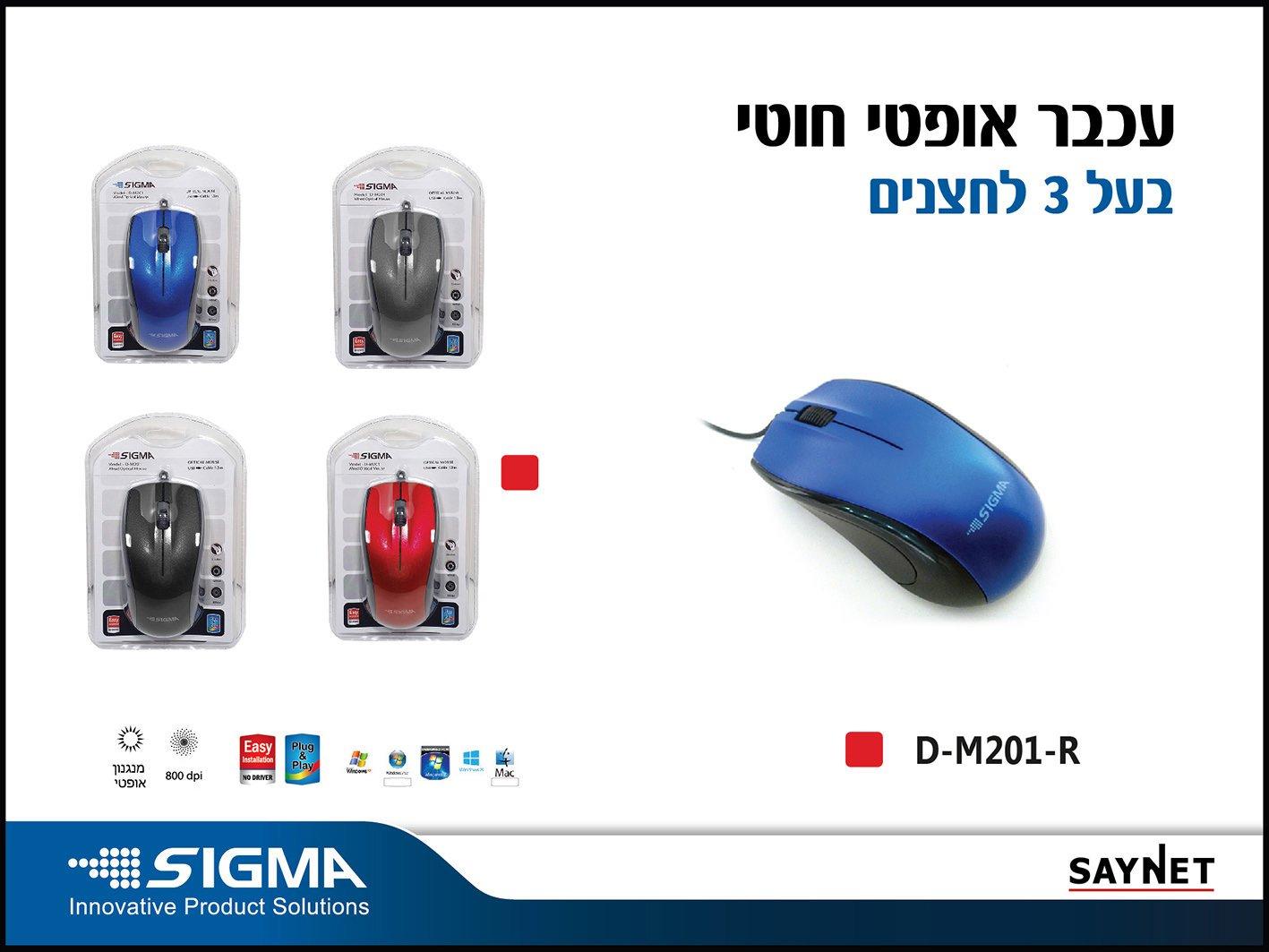 עכבר USB דגם M201 צבע אדום SIGMA