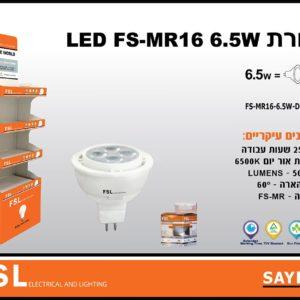 לד  6.5W MR16   לבן אור יום  60° FSL 12V