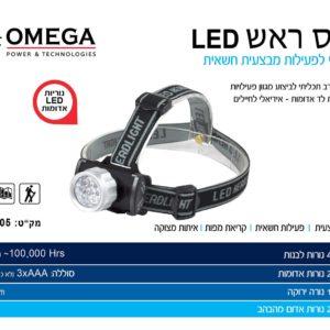 פנס ראש LED צבעוני אור לבן, אור אדום ואור ירוק O
