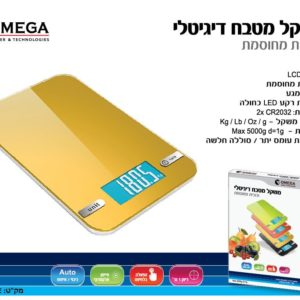 משקל מטבח מסך מגע OMEGA 863 צהוב