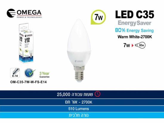 לד נר חלבי 7W C35 אור חם OMEGA E14