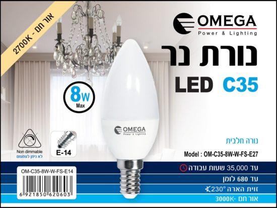 לד נר חלבי 8W C35 אור חם OMEGA E14