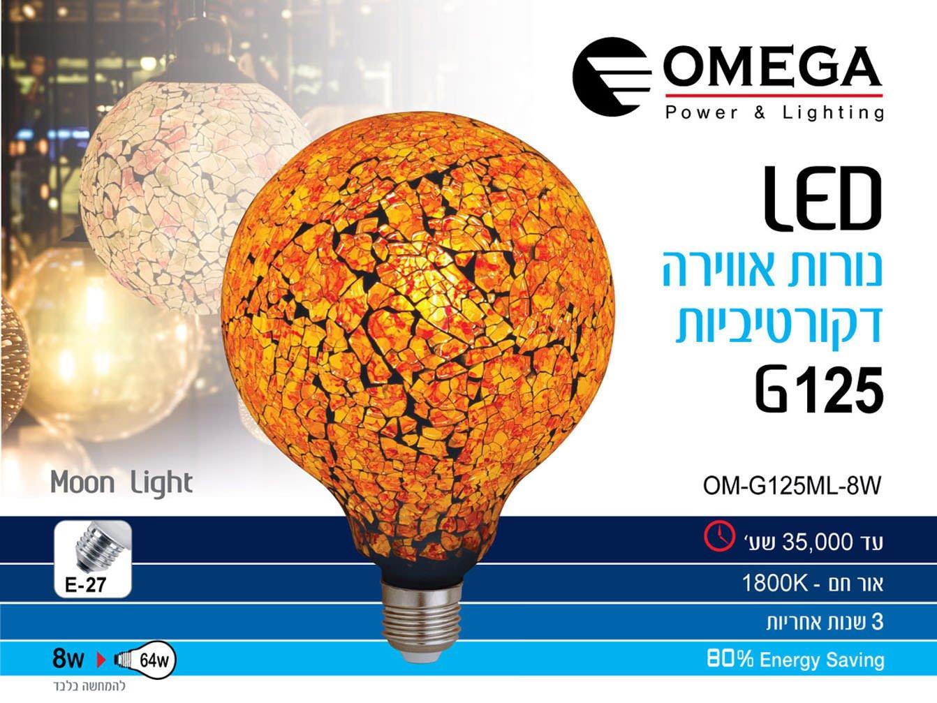 נורת לד מעוצבת דגם OMEGA G125 8W moon light