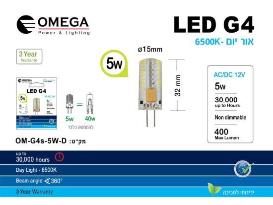 OMEGA   6500K לבן אור יום  AC/DC 10-20V 5W G4 לד