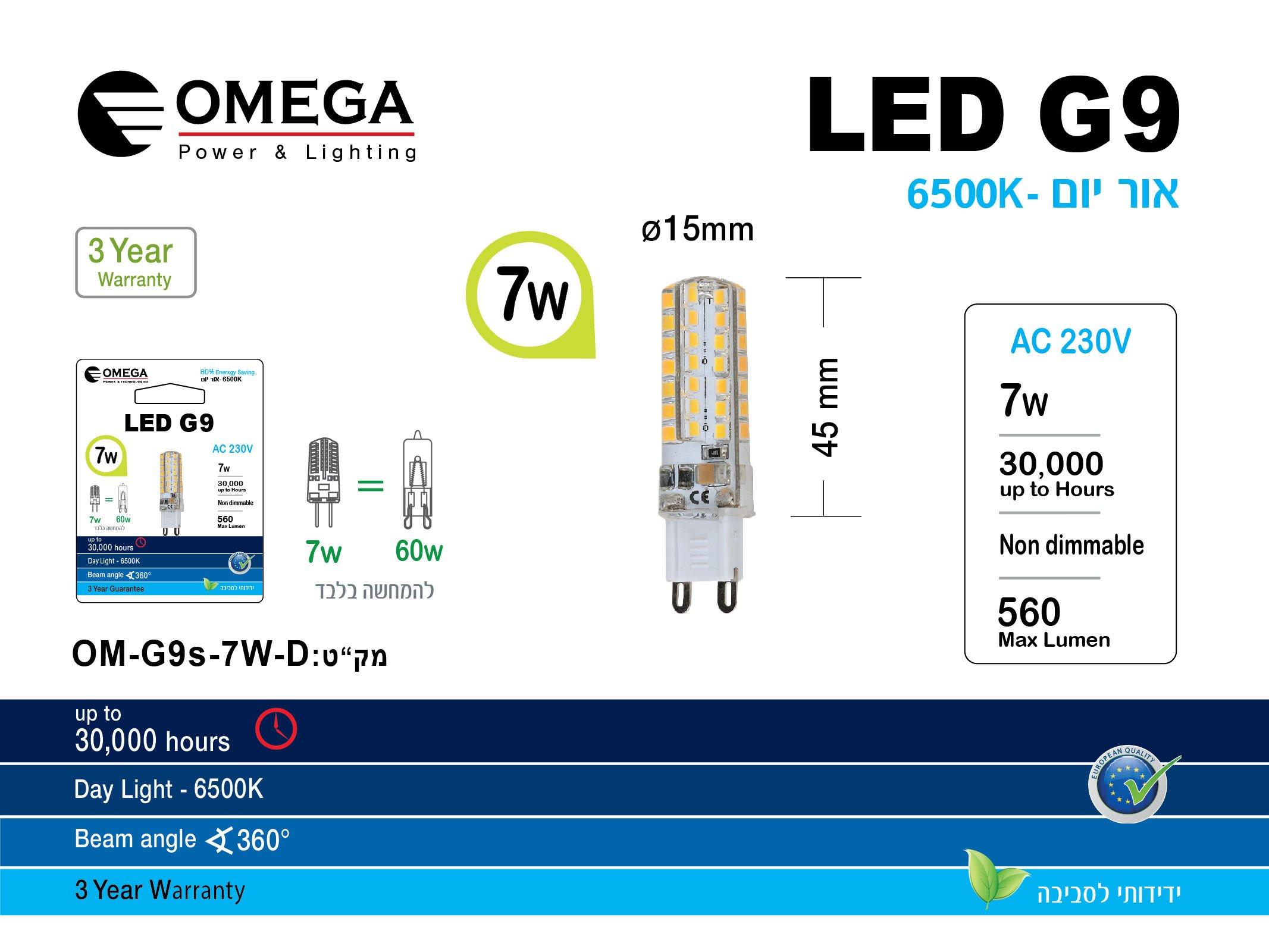 לד סילקה 7W G9  לבן אור יום   OMEGA   6500K