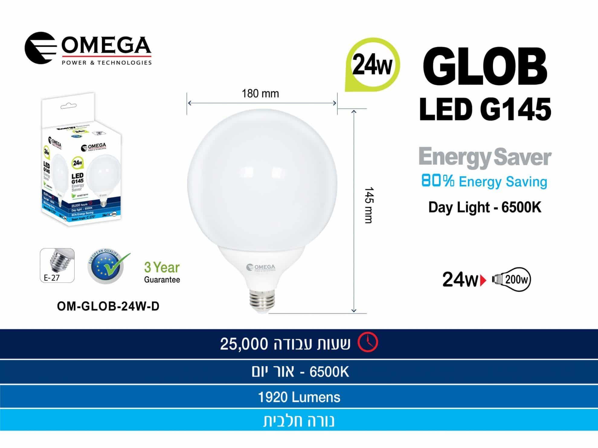 נורת לד גלוב145 24W אור יום   OMEGA חלבי E27