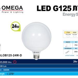 נורת לד גלוב 125 24W אור יום חלבי OMEGA E27