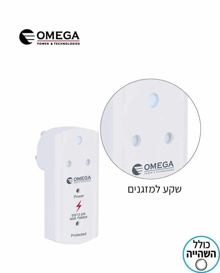 מגן נחשולי מתח למזגן עם השהייה  OMEGA