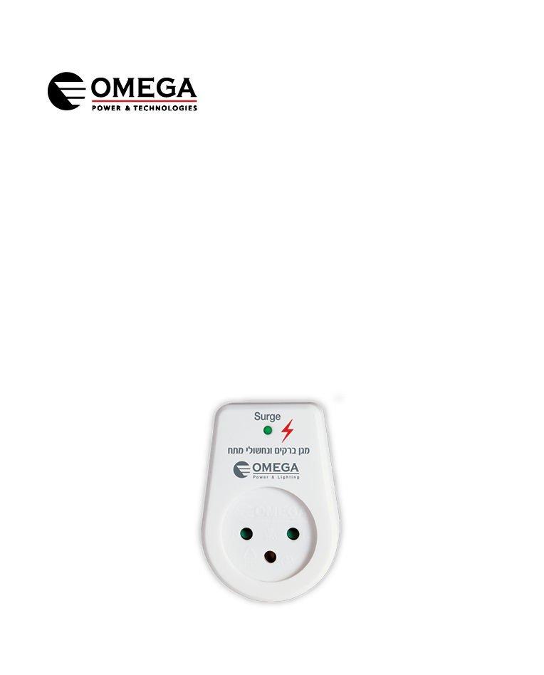 מגן נחשולי מתח T1 שקעים OMEGA