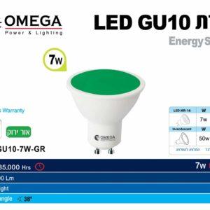 לד  7W GU10  צבע ירוק OMEGA
