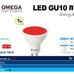 לד  7W GU10  צבע אדום   OMEGA