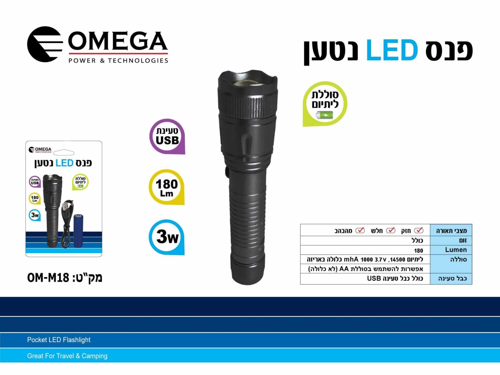 פנס LED קומפקטי נטען בבליסטר, כולל סוללה 14500 ו