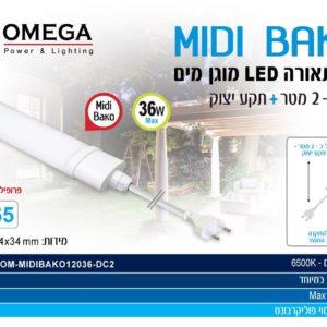 גוף תאורה מוגן מים LED SMD 36W  אור יום 6500K דג
