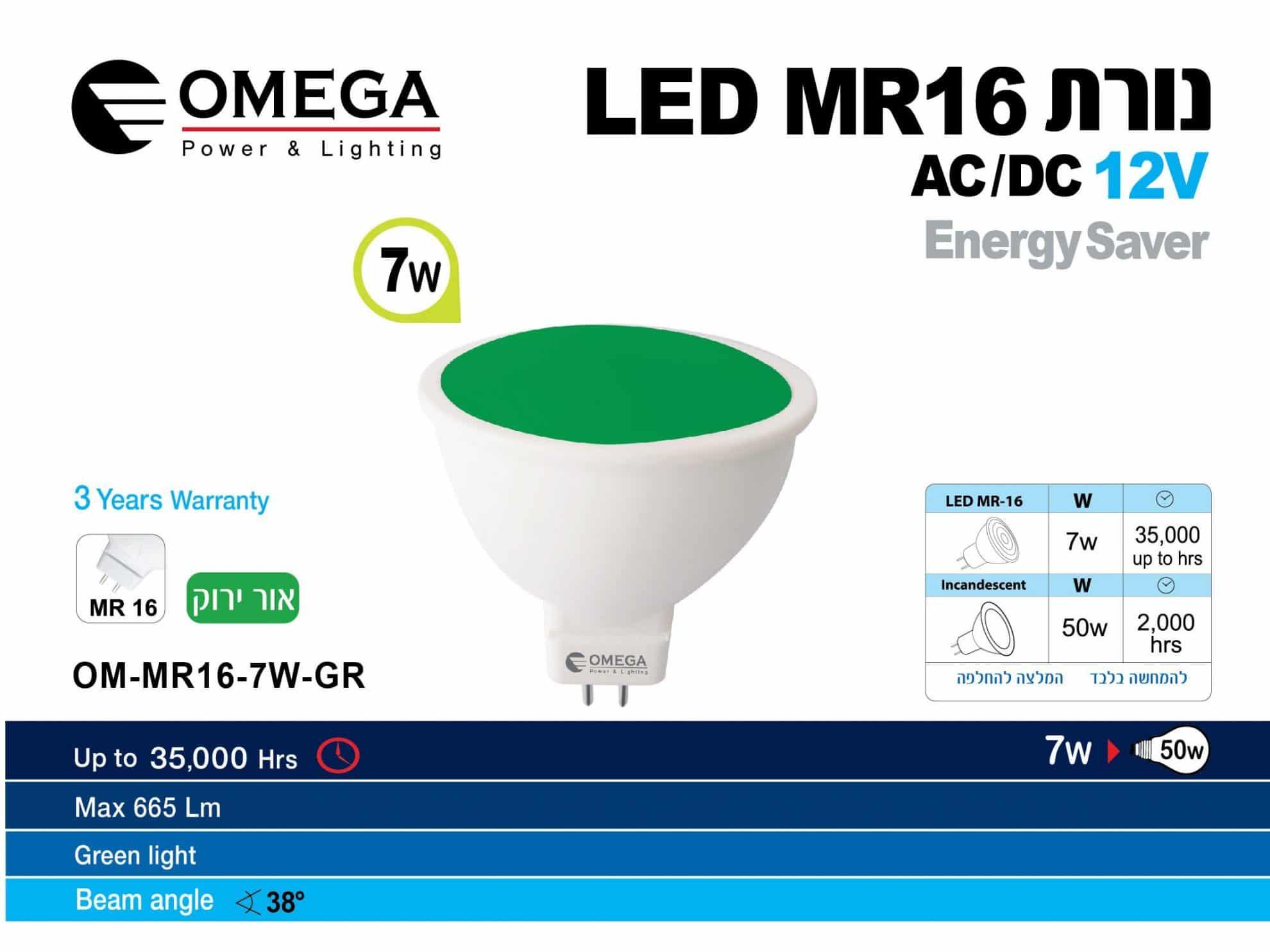 לד  7W MR16  צבע ירוק OMEGA 12V AC/DC