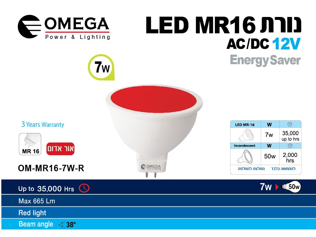 לד  7W MR16  צבע אדום  OMEGA 12V AC/DC
