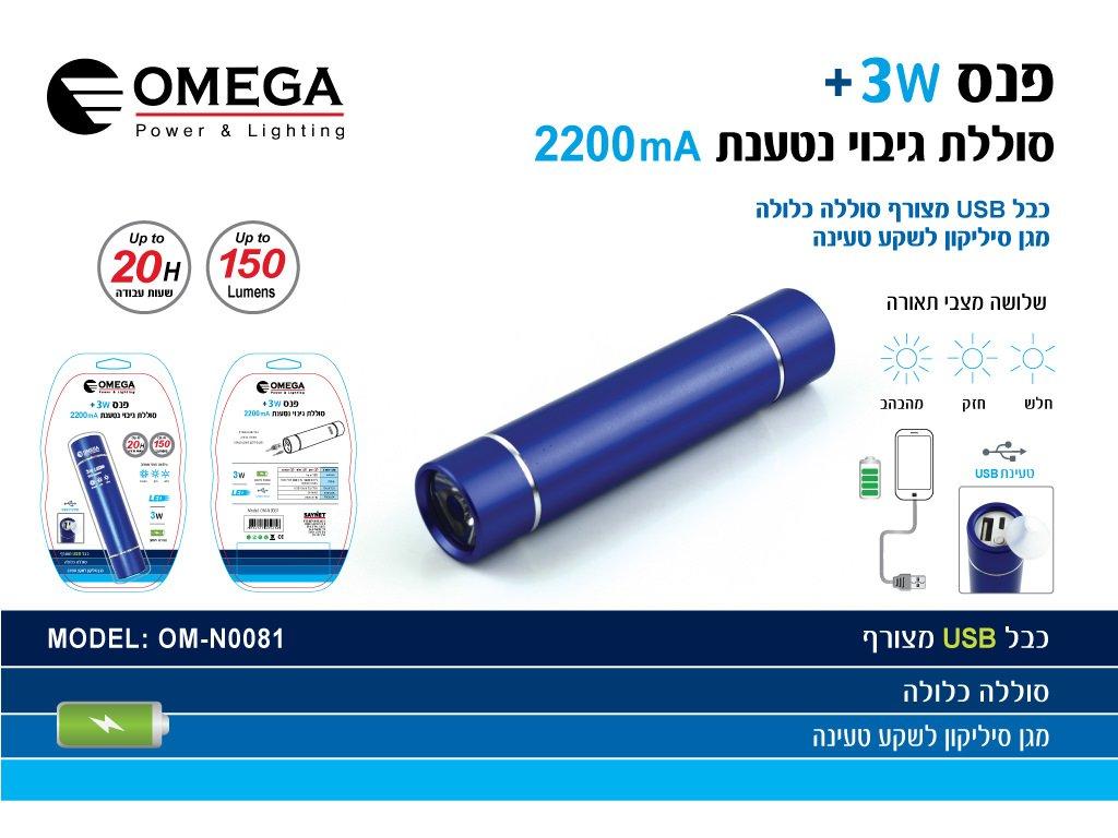 פנס נטען 3W + סוללת גיבוי 2200mA שלושה מצבי תאור