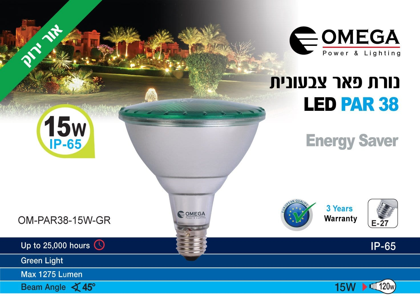 לד 15W PAR38 אור ירוק OMEGA 230V IP65