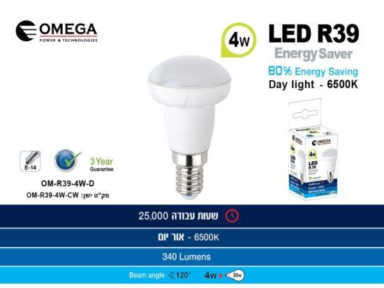 לד רפלקטור 4W E-14 לבן אור יום OMEGA