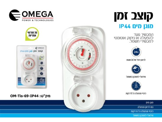 Omega טיימר עם שעון 24 שעות Tis-69 IP44 מוגן רט