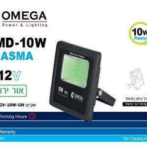 זרקור פלזמה SMD לד 12 וולט ,10 וואט גוון ירוק -